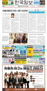 2021/08/28 한국일보 애틀랜타 전자 신문 섹션: a
