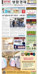 2021/08/28 한국일보 애틀랜타 전자 신문 섹션: b