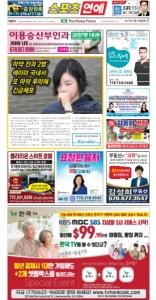 2021/08/28 한국일보 애틀랜타 전자 신문 섹션: c