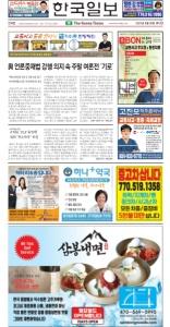 2021/08/28 한국일보 애틀랜타 전자 신문 섹션: d