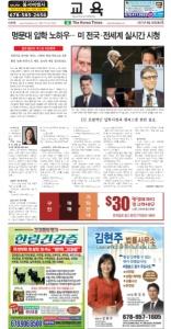 2021/08/28 한국일보 애틀랜타 전자 신문 섹션: e