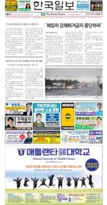 2021/08/30 한국일보 애틀랜타 전자 신문 섹션: a