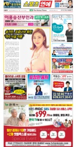 2021/08/30 한국일보 애틀랜타 전자 신문 섹션: c