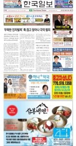 2021/08/30 한국일보 애틀랜타 전자 신문 섹션: d