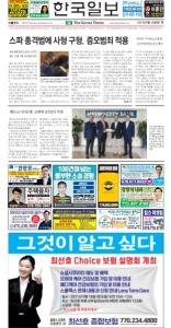 2021/08/31 한국일보 애틀랜타 전자 신문 섹션: a
