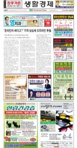2021/08/31 한국일보 애틀랜타 전자 신문 섹션: b