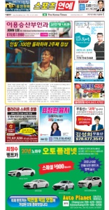 2021/08/31 한국일보 애틀랜타 전자 신문 섹션: c
