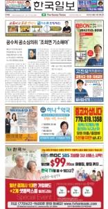 2021/08/31 한국일보 애틀랜타 전자 신문 섹션: d