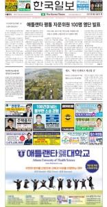 2021/09/01 한국일보 애틀랜타 전자 신문 섹션: a
