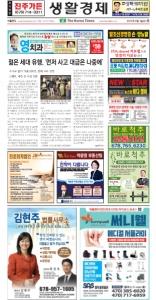 2021/09/01 한국일보 애틀랜타 전자 신문 섹션: b