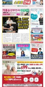 2021/09/01 한국일보 애틀랜타 전자 신문 섹션: c