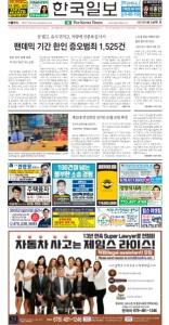 2021/09/02 한국일보 애틀랜타 전자 신문 섹션: a
