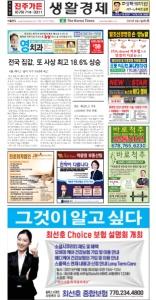 2021/09/02 한국일보 애틀랜타 전자 신문 섹션: b