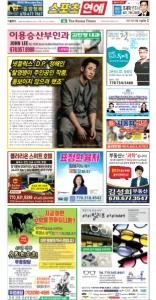 2021/09/02 한국일보 애틀랜타 전자 신문 섹션: c