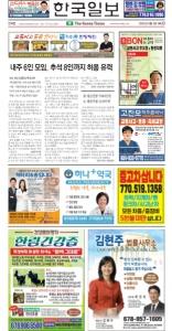 2021/09/02 한국일보 애틀랜타 전자 신문 섹션: d