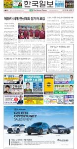 2021/09/03 한국일보 애틀랜타 전자 신문 섹션: a