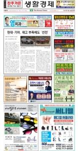 2021/09/03 한국일보 애틀랜타 전자 신문 섹션: b