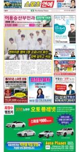 2021/09/03 한국일보 애틀랜타 전자 신문 섹션: c