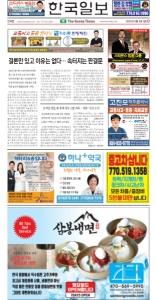 2021/09/03 한국일보 애틀랜타 전자 신문 섹션: d
