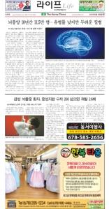 2021/09/03 한국일보 애틀랜타 전자 신문 섹션: e