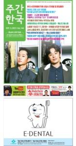 2021/09/03 한국일보 애틀랜타 전자 신문 섹션: g