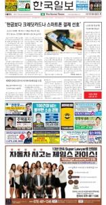 2021/09/04 한국일보 애틀랜타 전자 신문 섹션: a