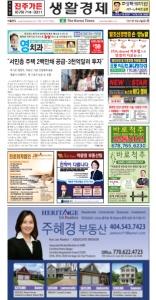 2021/09/04 한국일보 애틀랜타 전자 신문 섹션: b