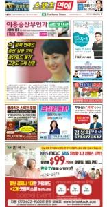2021/09/04 한국일보 애틀랜타 전자 신문 섹션: c