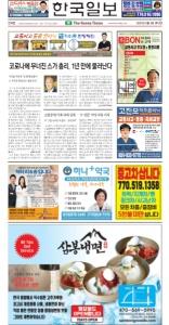2021/09/04 한국일보 애틀랜타 전자 신문 섹션: d