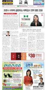 2021/09/04 한국일보 애틀랜타 전자 신문 섹션: e