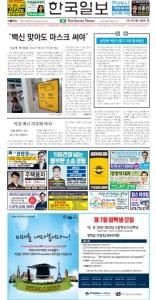 2021/09/07 한국일보 애틀랜타 전자 신문 섹션: a