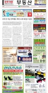 2021/09/07 한국일보 애틀랜타 전자 신문 섹션: b