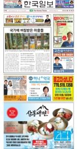 2021/09/07 한국일보 애틀랜타 전자 신문 섹션: d