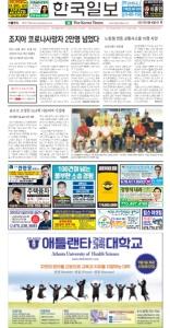 2021/09/08 한국일보 애틀랜타 전자 신문 섹션: a