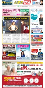 2021/09/08 한국일보 애틀랜타 전자 신문 섹션: c