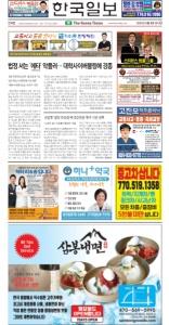 2021/09/08 한국일보 애틀랜타 전자 신문 섹션: d