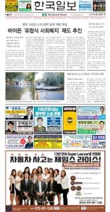 2021/09/09 한국일보 애틀랜타 전자 신문 섹션: a