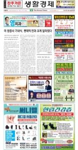 2021/09/09 한국일보 애틀랜타 전자 신문 섹션: b