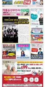 2021/09/09 한국일보 애틀랜타 전자 신문 섹션: c