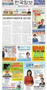 2021/09/09 한국일보 애틀랜타 전자 신문 섹션: d