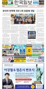 2021/09/10 한국일보 애틀랜타 전자 신문 섹션: a