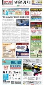 2021/09/10 한국일보 애틀랜타 전자 신문 섹션: b