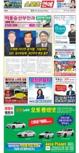 2021/09/10 한국일보 애틀랜타 전자 신문 섹션: c