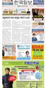 2021/09/10 한국일보 애틀랜타 전자 신문 섹션: d