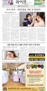 2021/09/10 한국일보 애틀랜타 전자 신문 섹션: e