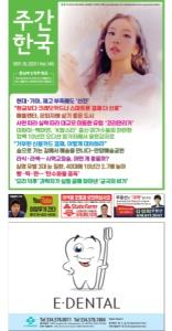 2021/09/10 한국일보 애틀랜타 전자 신문 섹션: g