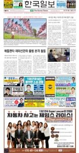 2021/09/11 한국일보 애틀랜타 전자 신문 섹션: a