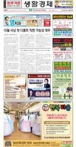 2021/09/11 한국일보 애틀랜타 전자 신문 섹션: b