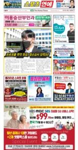 2021/09/11 한국일보 애틀랜타 전자 신문 섹션: c