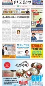 2021/09/11 한국일보 애틀랜타 전자 신문 섹션: d